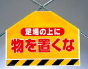 ワンタッチ取付標識 建設現場用ワンタッチ取付標識 筋かいシート 足場の上に物を置くな 建設現場用ワンタッチ取付標識 ワンタッチ取付標識