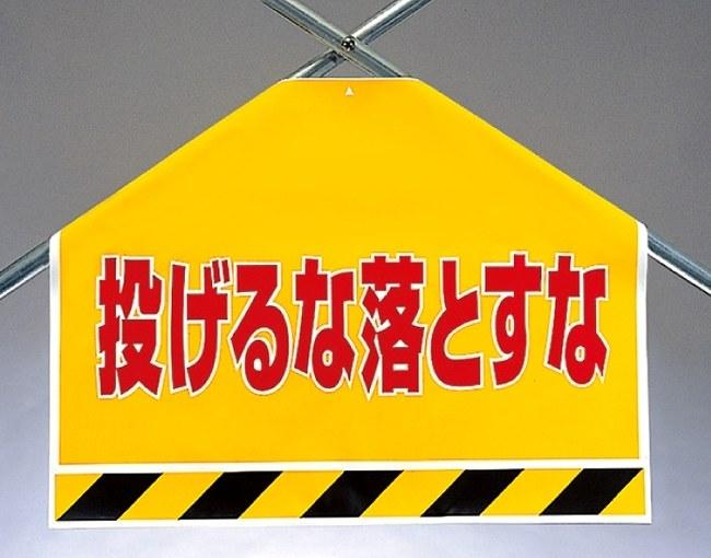 ワンタッチ取付標識 建設現場用ワンタッチ取付標識 筋かいシート 投げるな落とすな 建設現場用ワンタッチ取付標識 ワンタッチ取付標識
