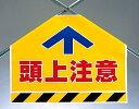 ワンタッチ取付標識 建設現場用ワンタッチ取付標識 筋かいシート 頭上注意 建設現場用ワンタッチ取付標識 ワンタッチ取付標識