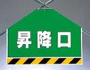 ワンタッチ取付標識 建設現場用ワンタッチ取付標識 筋かいシート 昇降口 建設現場用ワンタッチ取付標識 ワンタッチ取付標識