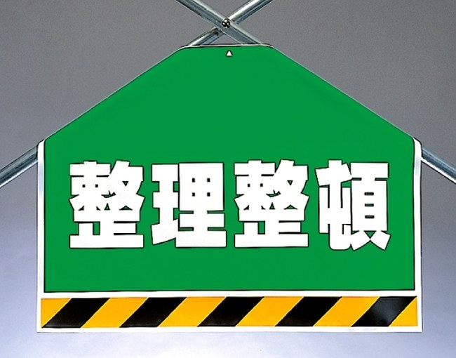ワンタッチ取付標識 建設現場用ワンタッチ取付標識 筋かいシート 整理整頓 建設現場用ワンタッチ取付標識 ワンタッチ取付標識