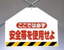ワンタッチ取付標識 建設現場用ワンタッチ取付標識 筋かいシート両面印刷 ここでは必ず安全帯 建設現場用ワンタッチ取付標識 ワンタッチ取付標識