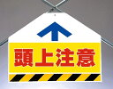 ワンタッチ取付標識 建設現場用ワンタッチ取付標識 筋かいシート両面印刷 頭上注意 建設現場用ワンタッチ取付標識 ワンタッチ取付標識
