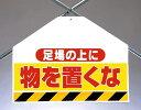 ワンタッチ取付標識 建設現場用ワンタッチ取付標識 筋かいシート両面印刷 足場の上に物を.... 建設現場用ワンタッチ取付標識 ワンタッチ取付標識