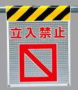 ワンタッチ取付標識 建設現場用ワンタッチ取付標識 メッシュ標識 立入禁止 建設現場用ワンタッチ取付標識 ワンタッチ取付標識