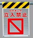 ワンタッチ取付標識 建設現場用ワンタッチ取付標識 メッシュ標識 関係者以外立入禁止 建設現場用ワンタッチ取付標識 ワンタッチ取付標識
