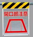 ワンタッチ取付標識 建設現場用ワンタッチ取付標識 メッシュ標識 開口部注意 建設現場用ワンタッチ取付標識 ワンタッチ取付標識