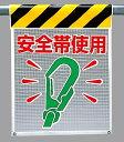 ワンタッチ取付標識 建設現場用ワンタッチ取付標識 メッシュ標識 安全帯使用 建設現場用ワンタッチ取付標識 ワンタッチ取付標識