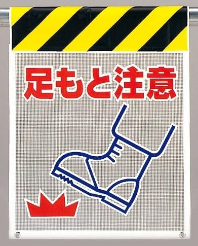 ワンタッチ取付標識 建設現場用ワンタッチ取付標識 メッシュ標識 足もと注意 建設現場用ワンタッチ取付標識 ワンタッチ取付標識