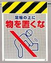 ワンタッチ取付標識 建設現場用ワンタッチ取付標識 メッシュ標識 足場の上に物を置くな 建設現場用ワンタッチ取付標識 ワンタッチ取付標識