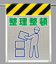 ワンタッチ取付標識 建設現場用ワンタッチ取付標識 メッシュ標識 整理整頓 建設現場用ワンタッチ取付標識 ワンタッチ取付標識