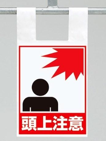 ワンタッチ取付標識 建設現場用ワンタッチ取付標識 枠組足場用ワンタッチ取付標識 頭上注意 建設現場用ワンタッチ取付標識 ワンタッチ取付標識