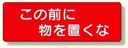 ワンタッチ取付標識 建設現場用ワンタッチ取付標識 短冊型標識 この前に物を置くな 横型 建設現場用ワンタッチ取付標識 ワンタッチ取付標識