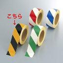 安全テープ トラテープ 屋内床貼用ストライプテープ (再剥離・セパ付) 20m巻 (50mm幅) 黄/黒 トラテープ 安全テープ