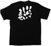 商売繁盛Tシャツ S いらしゃいませ (ブラック)(店舗用品/飲食店用品/飲食店ユニフォーム)