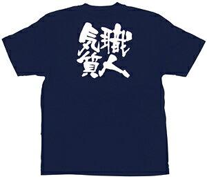 商売繁盛Tシャツ M 職人気質 (ネイビー)(店舗用品/飲
