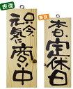 木製サイン (小) 只今元気に商い中/本日定休日 居酒屋・飲食店などの店舗の入り口看板。表札型木製プレート