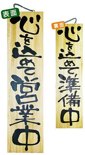 木製サイン (特大) 心を込めて営業中/心を込めて準備中 居酒屋・飲食店などの店舗の入り口看板。表札型木製プレート