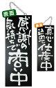 ブラック木製サイン (中) 感謝の気持ちで商い中/真心込めて仕度中 居酒屋・飲食店などの店舗の入り口看板。表札型木製プレート