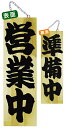 木製サイン (大) 営業中 1/準備中 居酒屋・飲食店などの店舗の入り口看板。表札型木製プレート