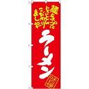 のぼり旗 ラーメン 麺とスープにとことんこだわりました (SNB-1002) ラーメン(らーめん_拉麺)屋/中華料理店/イベント/屋台/出店の販促・PRにのぼり旗 (ラーメン/)
