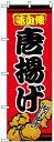 のぼり旗 唐揚げ のぼり ラーメン(らーめん_拉麺)屋/中華料理店/のサイドメニューのPRにのぼり旗 (から揚げ/からあげ) のぼり