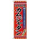 (新)のぼり旗 カムジャタン [プレゼント付](焼肉・韓
