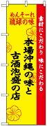 のぼり旗 琉球の味本場沖縄の味と古酒泡盛の店(居酒屋・各種宴会)