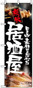 のぼり旗 炭火居酒屋(居酒屋・各種宴会)