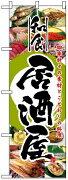のぼり旗 和食居酒屋(居酒屋・各種宴会)