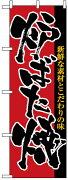 のぼり旗 炉ばた焼(居酒屋・各種宴会/お好み焼・鉄板焼)