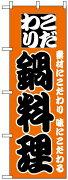 のぼり旗 こだわり鍋料理 オレンジ(居酒屋・各種宴会/鍋・おでん)