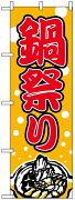 のぼり旗 鍋祭り イラスト(居酒屋・各種宴会/鍋・おでん)