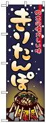 のぼり旗 きりたんぽ(居酒屋・各種宴会/鍋・おでん)
