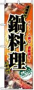のぼり旗 鍋料理 各種コース 写真使用(居酒屋・各種宴会/鍋・おでん)