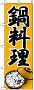 のぼり旗 鍋料理 黄/黒文字(居酒屋・各種宴会/鍋・おでん)