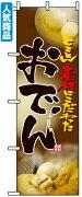 のぼり旗 おでん フルカラー(居酒屋・各種宴会/鍋・おでん)