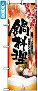 のぼり旗 鍋写真 鍋料理 フルカラー(居酒屋・各種宴会/鍋・おでん)