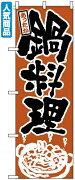 のぼり旗 鍋料理(居酒屋・各種宴会/鍋・おでん)