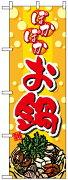 のぼり旗 ぽかぽかお鍋(居酒屋・各種宴会/鍋・おでん)
