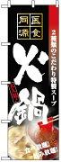 のぼり旗 火鍋(居酒屋・各種宴会/鍋・おでん)