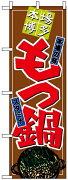 のぼり旗 本場博多 もつ鍋(居酒屋・各種宴会/鍋・おでん)