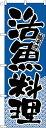 樂天商城 - のぼり旗 活ネタ 活魚料理 (H-651) 飲食店/お寿司屋/お食事処/丼物の販促・PRにのぼり旗 (海鮮料理・刺し身・魚料理/)