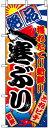 樂天商城 - のぼり旗 寒ぶり のぼり旗 お寿司屋の販促にのぼり旗 寒ブリ のぼり