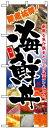 のぼり旗 (5992) 鮮度抜群 海鮮丼 写真デザイン 飲食店/お寿司屋/お食事処/丼物の販促・PRにのぼり旗 (海鮮丼/)