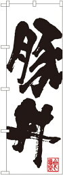 のぼり旗 豚丼 白地 黒文字 (SNB-1165) 飲食店/お食事処/ランチ/定食/お弁当屋/惣菜屋の販促・PRにのぼり旗 (丼もの/)