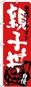 のぼり旗 親子丼 当店イチオシ (SNB-3716) 飲食店/お食事処/ランチ/定食/お弁当屋/惣菜屋の販促・PRにのぼり旗 (丼もの/)