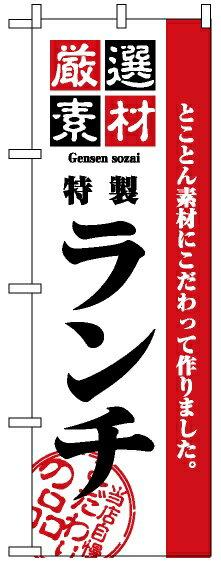 のぼり旗 厳選素材ランチ(ランチ・定食・お食事処)の商品画像