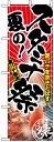 のぼり旗 夏のスタミナ祭(居酒屋 各種宴会/ビール)