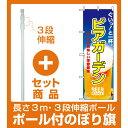 【セット商品】3m・3段伸縮のぼりポール(竿)付 のぼり旗 (1308) ビアガーデン-商品代購